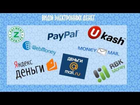 Базовый курс Электронные деньги бесплатно