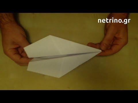 Χάρτινο αεροπλανάκι - Κατασκευή (3ος τρόπος)