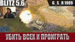 WoT Blitz - Анализ ошибок. 7 фрагов для ничьей - World of Tanks Blitz (WoTB)