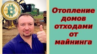 Отопление домов отходами майнинга   Илья Фролов   Blockchain & Bitcoin conference Moscow