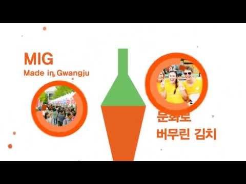 韓國光州世界泡菜文化節 Gwangju World Kimchi Culture Festival