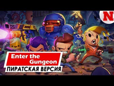 Enter the Gungeon v2.1.5 | Где Скачать Игру?