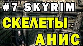 Skyrim: Анис, скелеты, некроманты,  неголомный проход и прохождение за воина расы Каджит