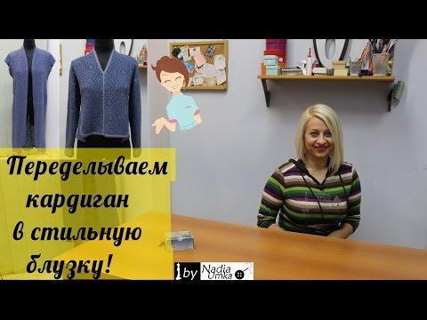 Как переделать кардиган в стильную блузку! by Nadia Umka!