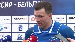 Россия одержала победу над сборной Бельгии в матче в Сочи. Новости Эфкате