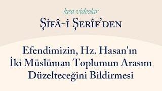 Kısa Video: Efendimizin, Hz. Hasan'ın İki Müslüman Toplumun Arasını Düzelteceğini Bildirmesi