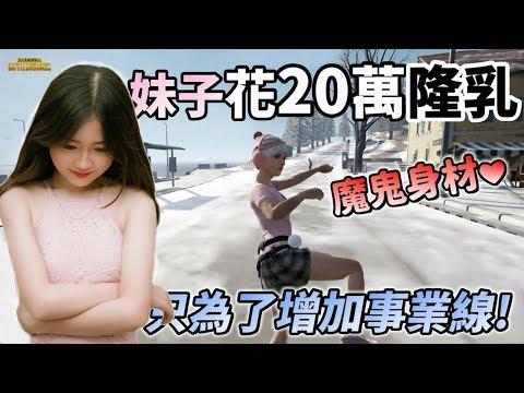 【女實況主為了愛美】竟花20萬整形隆乳 擁有魔鬼身材 增加少女事業線!