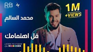 Mohamed Al Salem - Qal Ehtemamk (Official Music Video )محمد السالم - قل اهتمامك