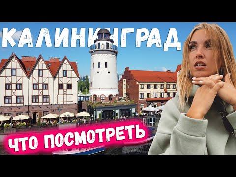 Что посмотреть в Калининграде за 3 дня. Правильный маршрут по городу