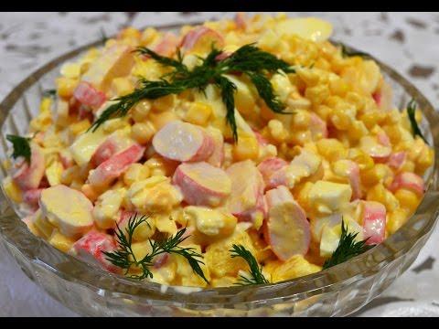 Крабовый салат по-королевски.