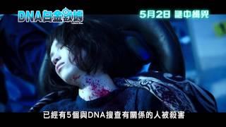 《DNA白金數據》Platinum Data - 5月2日上映
