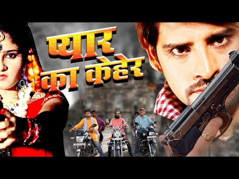 Pyaar Ka Keher - प्यार का केहेर   Rakesh Mishra Ki Latest Film 2019   HD MOVIE