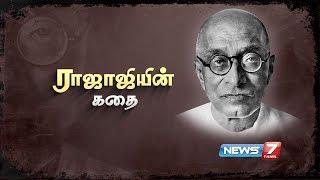 ராஜாஜியின் கதை | Rajagopalachari | Rajaji History | Rajaji's story | News7 Tamil