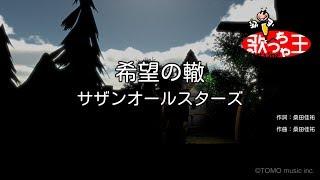 【カラオケ】希望の轍/サザンオールスターズ