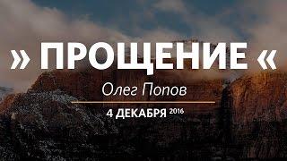Церковь «Слово жизни» Москва. Воскресное богослужение, Олег Попов 27.11.16