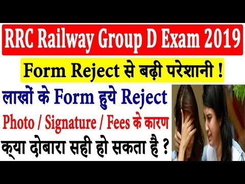 RRC Group D Exam 2019 | RRC Group D Form Reject Solution | How To Correct Group D Rejected Form