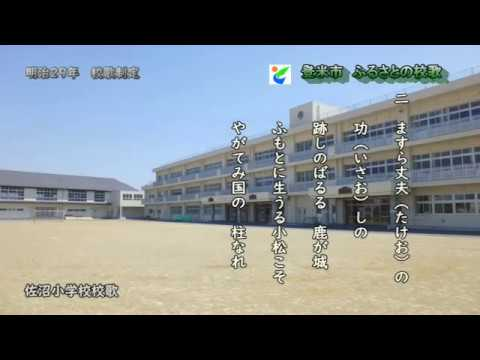 Sanuma Elementary School