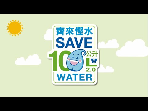"Promotional Video for ""Let's Save 10L Water 2.0"" Campaign"