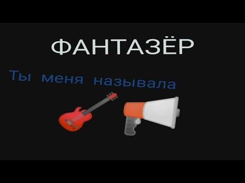 ФАНТАЗЁР (cover by Alexei) ты меня называла! #alexcold #гитара