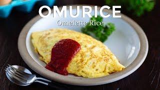 "How To Make Omurice / Omelette Rice - Netflix ""Midnight Diner"" (Recipe) 「深夜食堂」オムライスの作り方 (レシピ)"