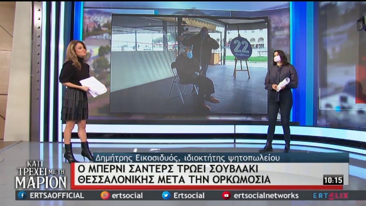 Θεσσαλονίκη: Απίθανος σουβλατζής, φιλοξενεί τον Μπέρνι Σάντερς! | 13/2/2021 | ΕΡΤ