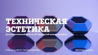 «Техническая эстетика» Документальный фильм об Уральской школе дизайна