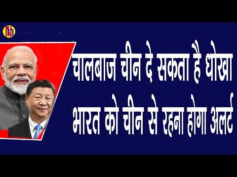 China || चालबाज चीन दे सकता है धोखा भारत को चीन से रहना होगा अलर्ट|| चालबाज चाइना || Bhavishyavani |