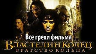 """Все грехи фильма """"Властелин колец: Братство кольца"""""""