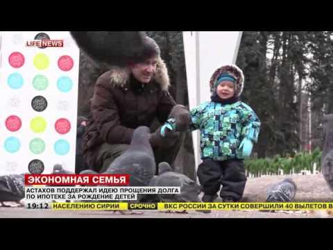 Астахов поддержал идею списывать часть ипотеки при рождении детей