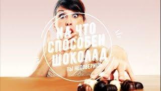 Что с организмом способен сделать шоколад вся правда и факты о шоколаде вред шоколад польза шоколада