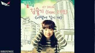 [Vietsub_Kara]너 땜에 잠이 깨_I Wake Up Because Of You_Kim Seul Gi [Flower Boy Next Door OST]