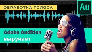 Обработка голоса и вокала с петлички или гарнитуры в Adobe Audition