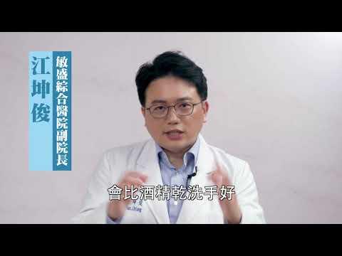 4 江坤俊醫師-濕洗手比乾洗手重要 國語