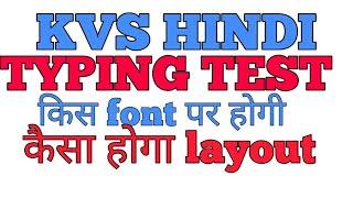 kvs ldc hindi typing font - मुफ्त ऑनलाइन वीडियो