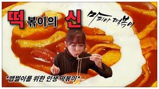 집밥하냐 ◆ 다이어트 포기영상 마피아 떡볶이(ft.매운닭볶음탕) [Korea Mukbang Eating Show]
