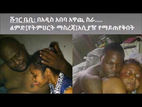 ልምድ፤የትምህርት ማስረጃ፤አሲያዥ የማይጠየቅበት አዋጪ ስራ THE STORY OF SUGAR MUMMIES & DADDIES IN ETHIOPIA