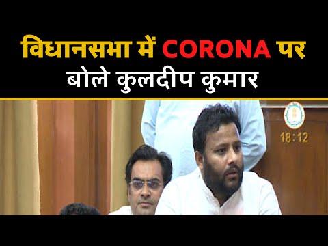 विधानसभा में CORONA पर बोले Kuldeep Kumar || AAP Leader || Latest Speech