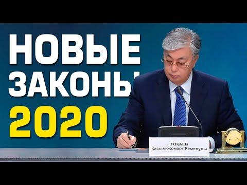 Нововведения и Поправки в Казахстане на 2020 год.