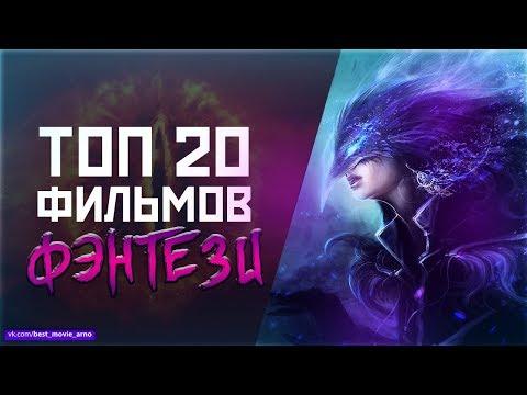 ТОП 20 ФИЛЬМОВ \