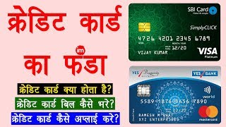 Credit Card Full Details in Hindi - How to Apply For Credit Card | समझिये क्रेडिट कार्ड को डिटेल में - Download this Video in MP3, M4A, WEBM, MP4, 3GP