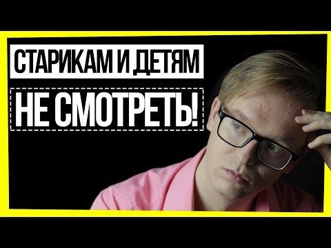 СТАРИКАМ И ДЕТЯМ НЕ СМОТРЕТЬ! / ЭЙДЖИЗМ