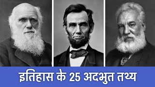 25 Historical Facts You Probably Didnt Know | PhiloSophic