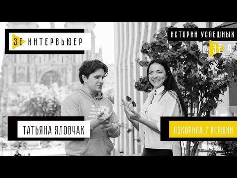 Татьяна Яловчак. Зе Интервьюер. Истории успешных. Покорившая семь вершин. (видео)