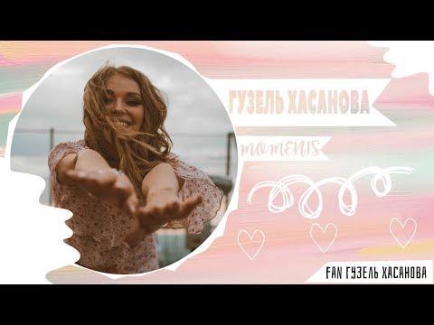 Гузель Хасанова-moments|ГУЗЕЛЬ ХАСАНОВА FAN