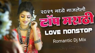marathi love mashup 2021 | Best Marathi Love Remix Nonstop Songs | Marathi Romantic Nonstop Dj Remix