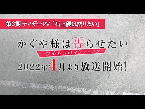 《輝夜姬想讓人告白》動畫 第3期 製作確定 宣傳影片公開