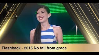 Star Awards 2019 - Flashback 2015 No fall from grace  与萱共舞