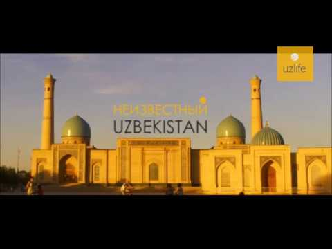 Unknown Uzbekistan / Неизвестный Узбекистан