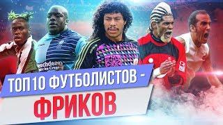 ТОП 10 Футболистов - фриков