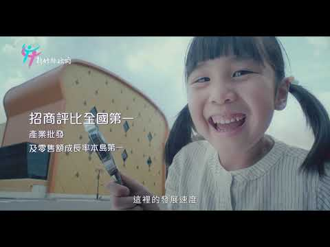新竹縣政府宣導影片 回顧篇 60秒
